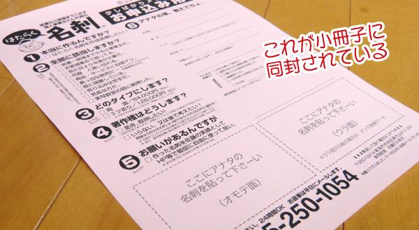 はたらく名刺の作成申込み用紙はお送りさせて頂く資料に同封されています