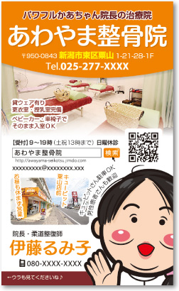 女性整体師さんの売れる名刺【デザイン見本|オモテ面】