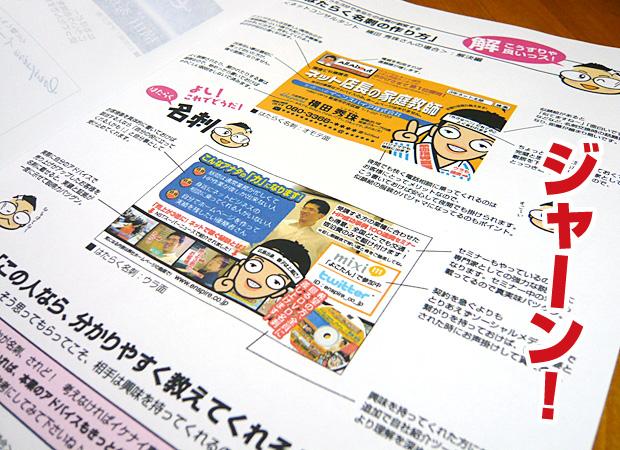 小冊子「売れる名刺作成虎の巻」の中身