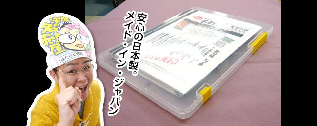 安心の日本製。メイド・イン・ジャパン