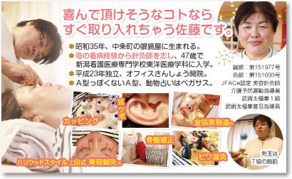 女性針灸師さんの売れる名刺【デザイン見本|ウラ面】