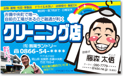 クリーニング屋さんの売れる名刺【デザイン見本|オモテ面】
