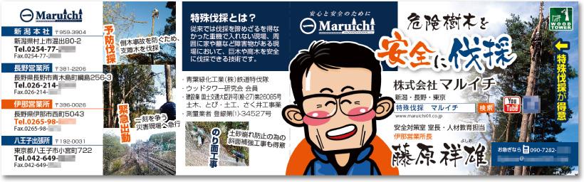 林業さんの売れる二つ折り名刺【デザイン見本|表裏面】
