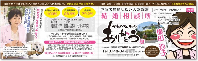 結婚相談所さんの売れる二つ折り名刺【デザイン見本|表裏面】