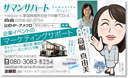 マーケティングコンサルタントさんの売れる名刺【デザイン見本|オモテ面】