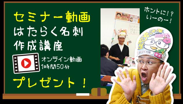 セミナーDVD「はたらく名刺の作り方講座」120分ノーカット版/定価5千円相当プレゼント!