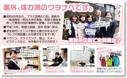 女性税理士さんの売れる名刺【デザイン見本|ウラ面】