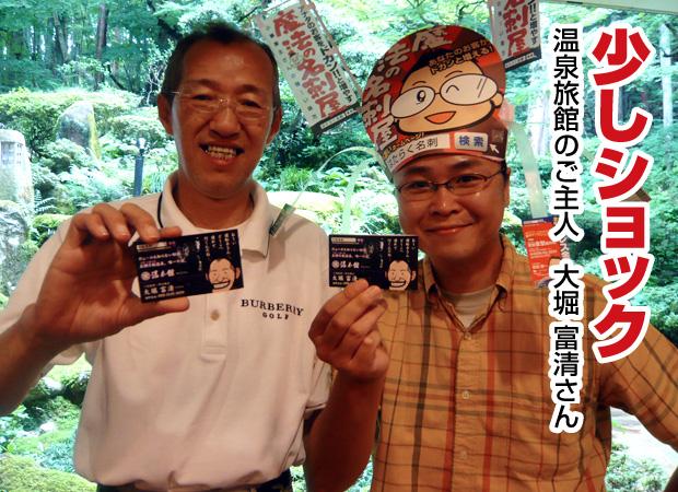 売れる名刺の似顔絵がソックリだと言われます【温泉旅館のご主人|新潟県阿賀野市】