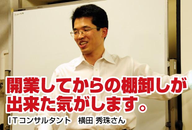 開業してからの棚卸しが出来た【売れる名刺を作成されたITコンサルタント(新潟市中央区)さんのご感想】