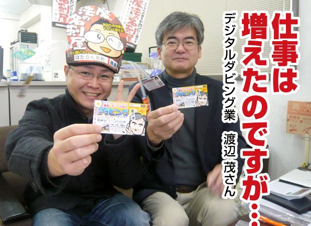 売れる名刺を作成して仕事は増えたのですが…【デジタルダビング業さん|新潟市中央区】