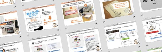 広告・販促の成功事例紹介50連発セミナーのスライド
