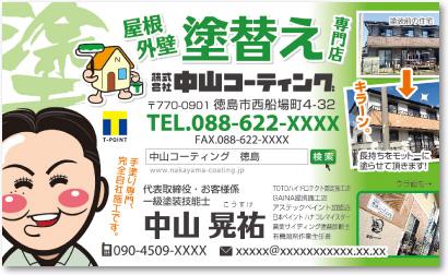 塗装業さん・塗装店さんの売れる名刺【デザイン見本|オモテ面】
