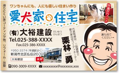 建築屋さんの売れる名刺【デザイン見本|オモテ面】