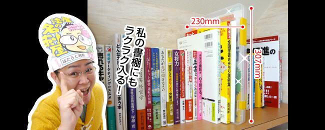 私の書棚にもラクラク入る!(奥行き230mm、高さ307mm)