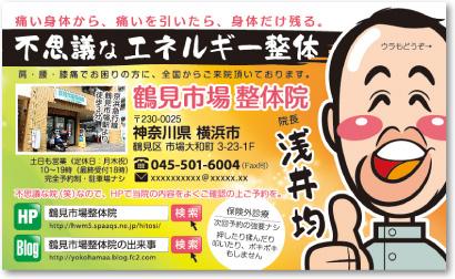 整体師さんの売れる名刺【デザイン見本|オモテ面】