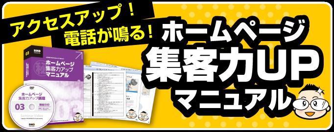 販促教材|ホームページ集客力アップマニュアル販売サイトへ
