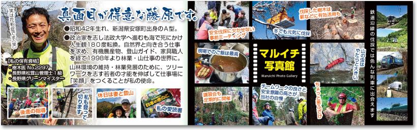 林業さんの売れる二つ折り名刺【デザイン見本|中面】