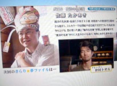 TeNYのテレビ番組「きらり夢ファイル」に出演した新潟の魔法の名刺屋(美写紋堂)