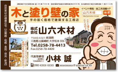 住宅工務店さんの売れる名刺【デザイン見本|オモテ面】
