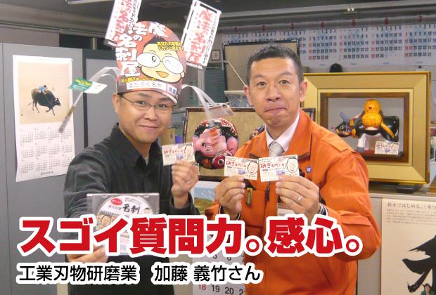 凄い質問力に感心【売れる名刺を作成された工業用刃物研磨業(新潟市東区)さんのご感想】
