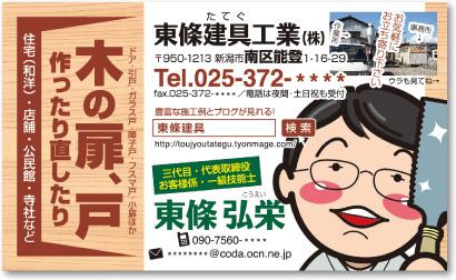 建具屋さんの売れる名刺【デザイン見本|オモテ面】