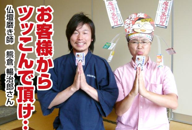 お客様との会話が盛り上がりました【売れる名刺を作成された仏壇磨き師(新潟市中央区)さんのご感想】