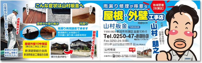 建築板金業さんの売れる二つ折り名刺【デザイン見本|表裏面】
