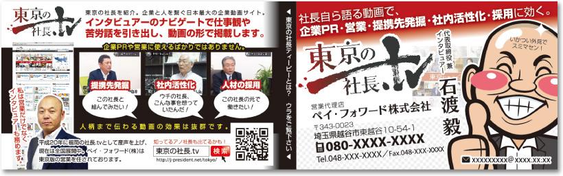PR動画屋さんの売れる二つ折り名刺【デザイン見本|表裏面】