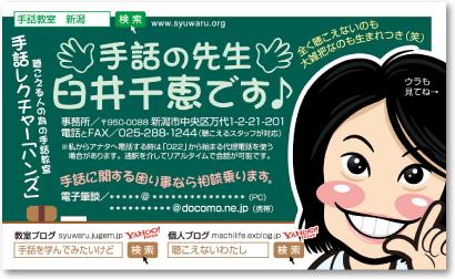 手話講師さんの売れる名刺【デザイン見本|オモテ面】
