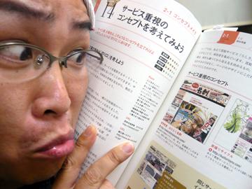 新潟の魔法の名刺屋(美写紋堂)が掲載されている書籍「ネットショップの王道」ネット通販コンサルタント松本賢一 著