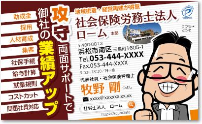 社会保険労務士・社労士さんの売れる名刺【デザイン見本|オモテ面】