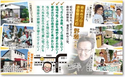 お庭屋さんの売れる名刺【デザイン見本|ウラ面】