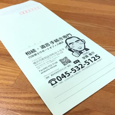 はたらく名刺の似顔絵を流用したはたらく封筒