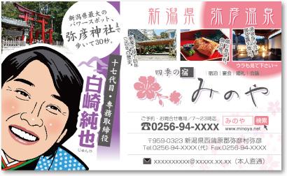 温泉旅館さんの売れる名刺【デザイン見本|オモテ面】