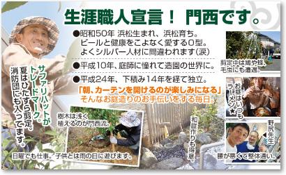 お庭屋さん・植木屋さん・庭師さんの売れる名刺【デザイン見本|ウラ面】
