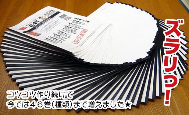 小冊子「売れる名刺作成虎の巻」全46巻