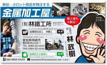 金属加工業さんの売れる名刺【デザイン見本|オモテ面】