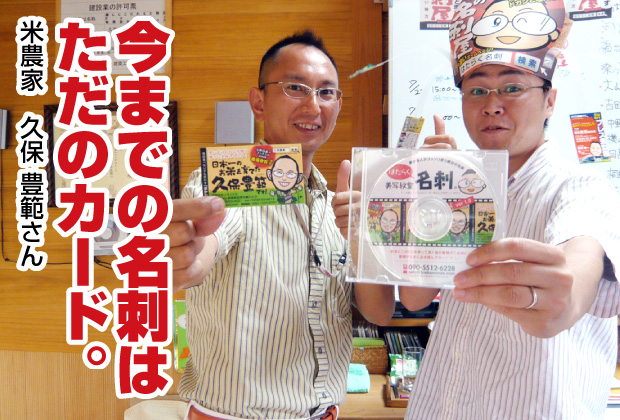 今までの名刺は只のカード【売れる名刺を作成された米農家(新潟県加茂市)さんのご感想】