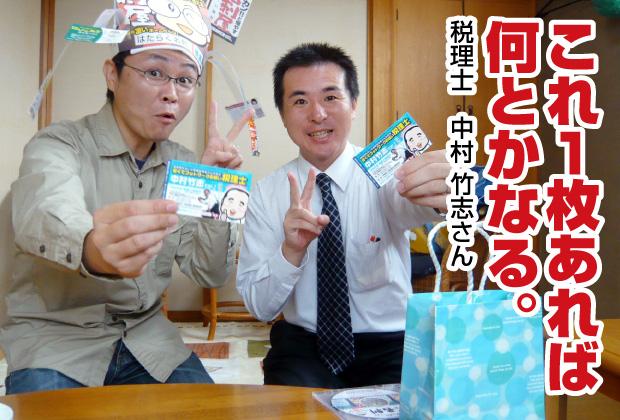 これ1枚あれば何とかなる【売れる名刺を作成された税理士(新潟市西区)さんのご感想】