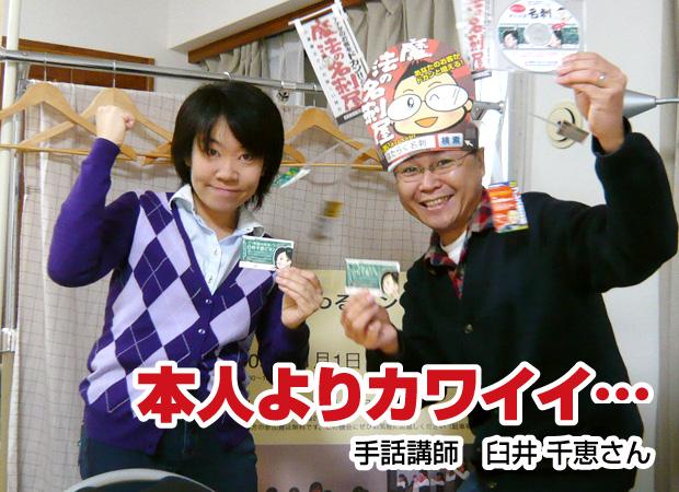 売れる名刺で作成した似顔絵が本人よりもカワイイ【手話講師さん|新潟市中央区】