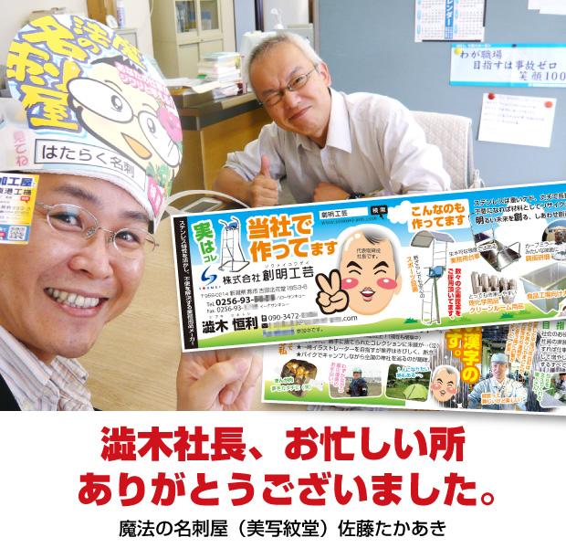 売れる名刺を作成された金属製品メーカー社長さんと新潟の魔法の名刺屋