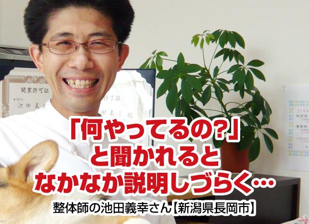「なにやってるの?と聞かれると、なかなか説明しづらく…」整体師さん(新潟県長岡市)の売れる名刺作成事例