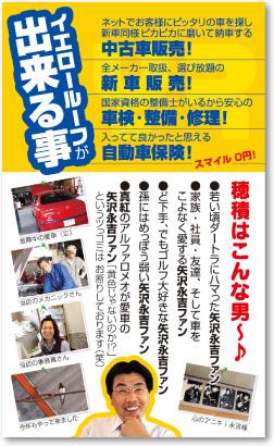 自動車屋さんの売れる名刺【デザイン見本|ウラ面】