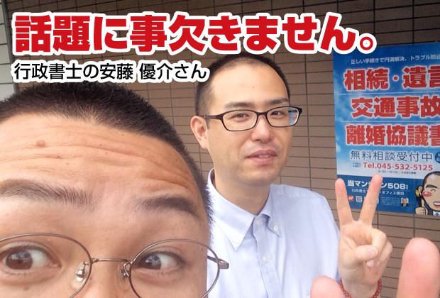 話題に事欠かない【売れる名刺を作成された行政書士(神奈川県横浜市都筑区)さんのご感想】