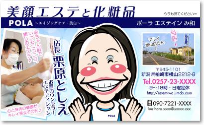 化粧品販売・エステティシャンさんの売れる名刺【デザイン見本|オモテ面】