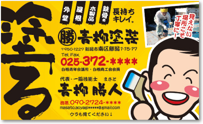 塗装職人さんの売れる名刺【デザイン見本|オモテ面】