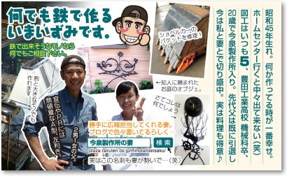 鉄工屋さん・鉄工職人さんの売れる名刺【デザイン見本|ウラ面】