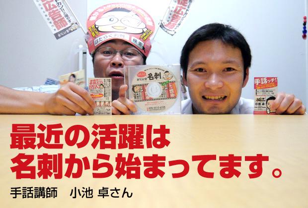 最近の活躍は名刺から始まってます【売れる名刺を作成された手話講師(新潟市中央区)さんのご感想】