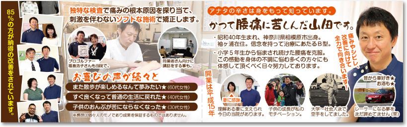 整体院・整体師さんの売れる二つ折り名刺【デザイン見本|中面】
