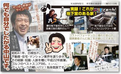 住宅屋さんの売れる名刺【デザイン見本|ウラ面】